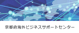 京都府海外ビジネスサポートセンター