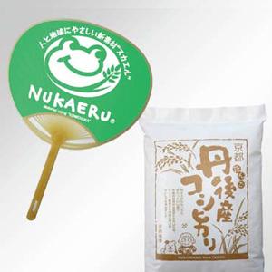 """身近なバイオマス資源""""米ぬか""""を使う バイオマス製品(米袋・エコうちわ)"""